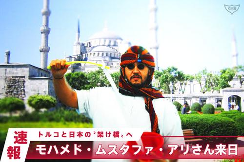 モハメド・ムスタファ・アリ.jpg