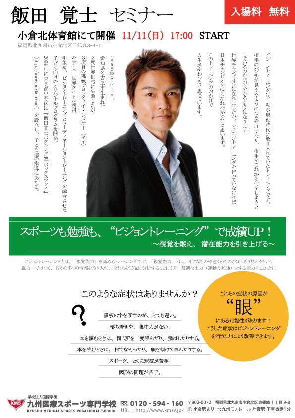 飯田選手_広告.jpg
