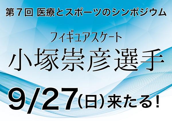 小塚選手告知2.jpg