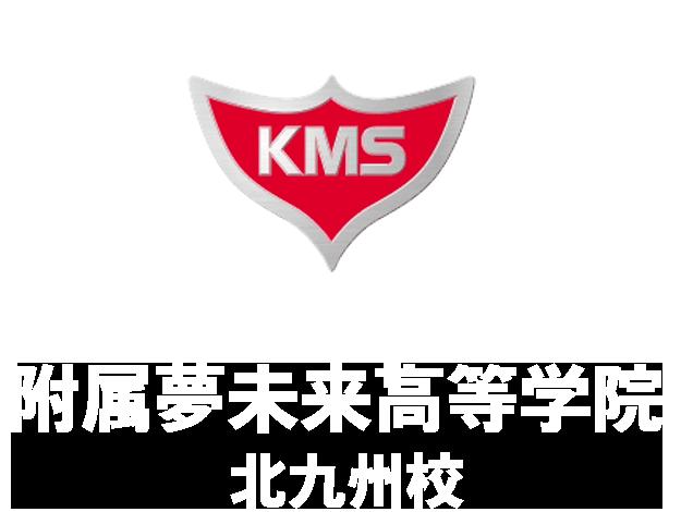 九州医療スポーツ専門学校附属高等学院