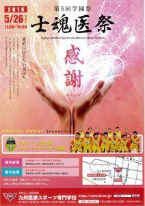 第5回学園祭「士魂医祭」*個別面談-九州医療スポーツ専門学校- @ 九州医療スポーツ専門学校  | 北九州市 | 福岡県 | 日本